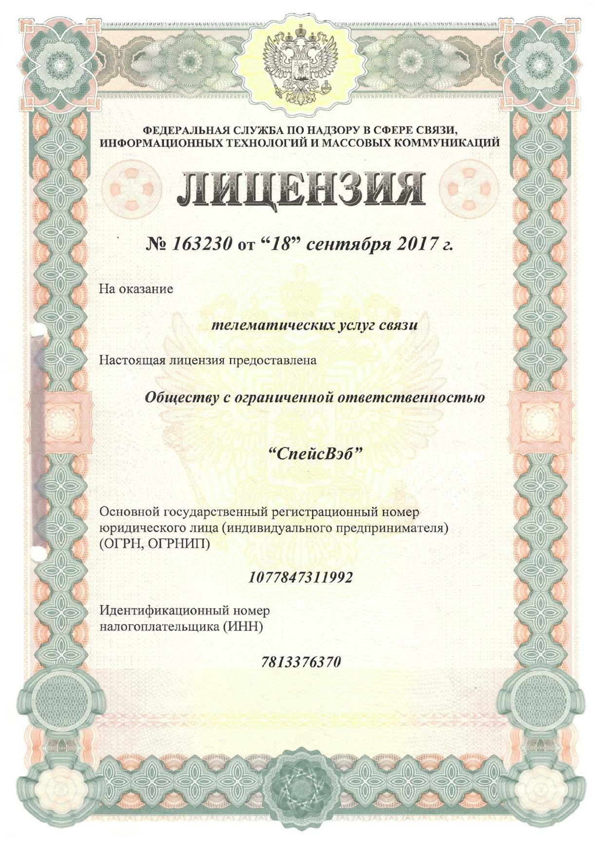 Лицензия на предоставление хостинг услуг рейтинг dns хостинг
