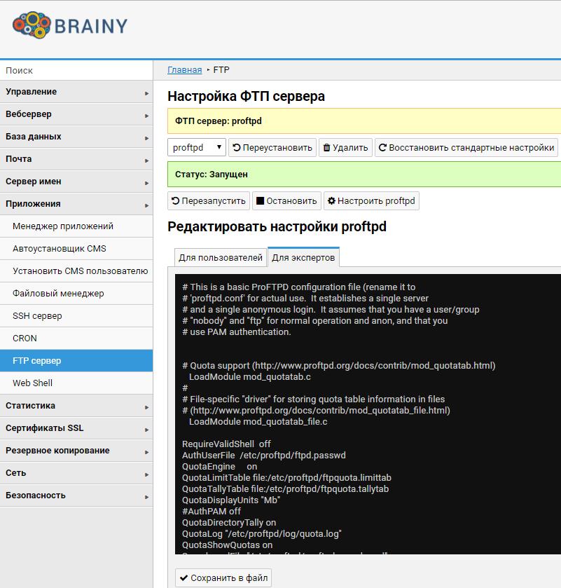 FTP-сервер в BrainyCP