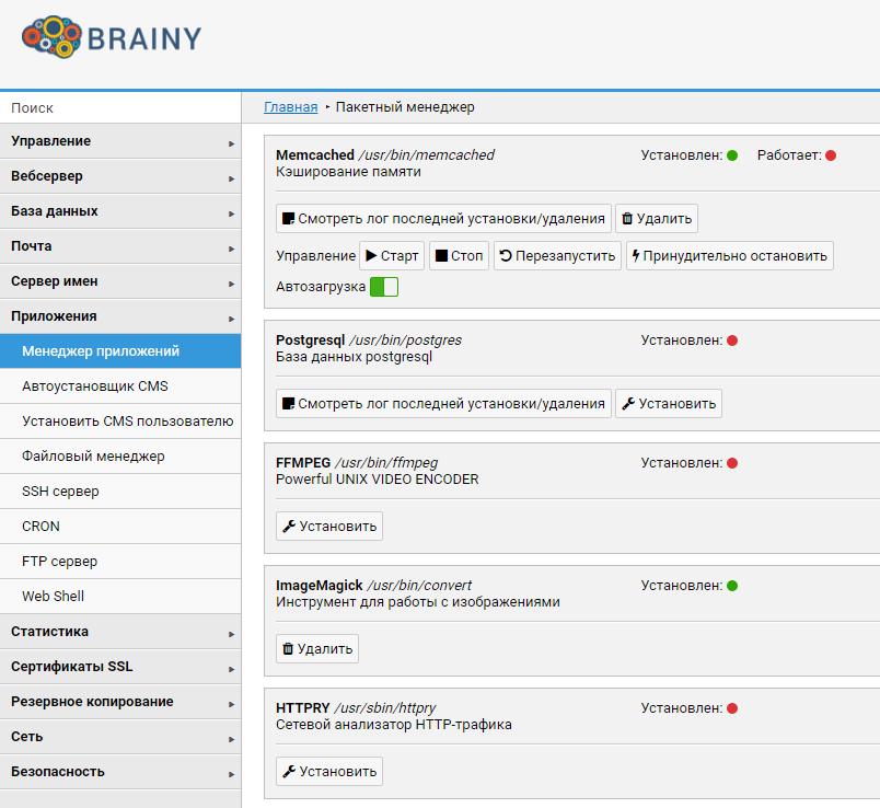 Менеджер приложений в BrainyCP