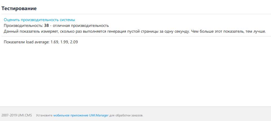Пример работы opcache на сайте на Umi CMS