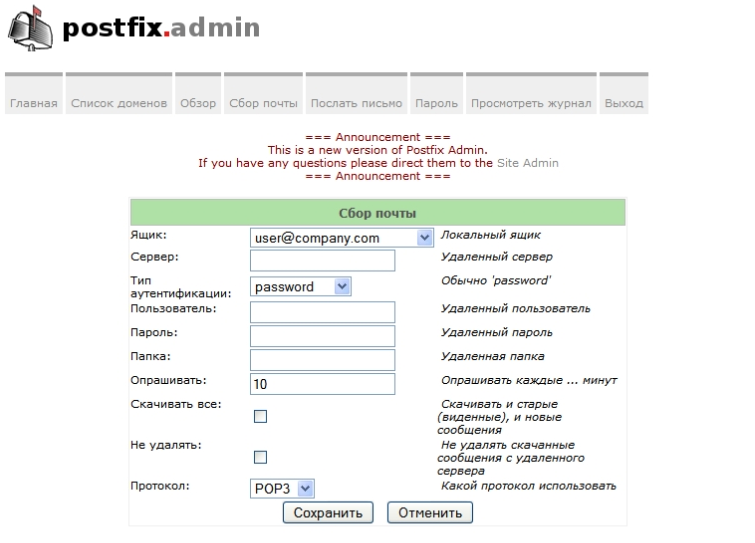 Почтовый сервер Postfixadmin